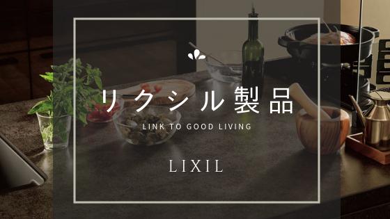 LIXIL製品
