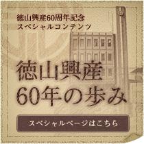 徳山興産 60年の歩み