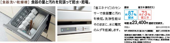 [食器洗い乾燥機]食器の量と汚れを見張って節水・節電。